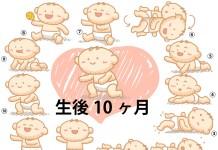 生後10ヶ月赤ちゃんの成長と育児で知っておきたいこと