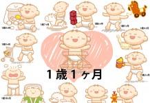 1歳1ヶ月赤ちゃんの成長と育児で知っておきたいこと