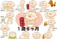 1歳半(1歳6ヶ月)赤ちゃんの成長と育児で知っておきたいこと
