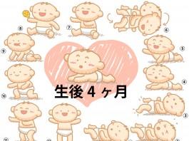 生後4ヶ月赤ちゃんの成長と育児で知っておきたいこと