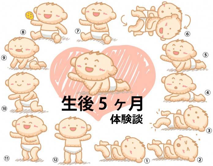 生後5ヶ月赤ちゃんの成長と育児の体験談