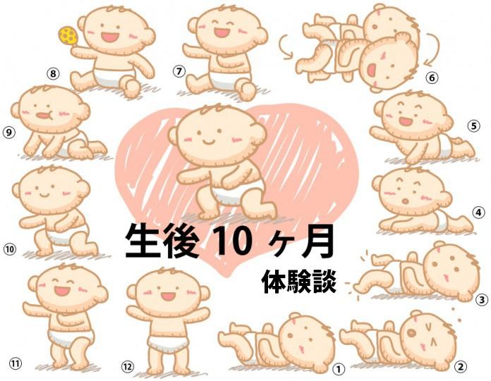 生後10ヶ月赤ちゃんの成長と育児の体験談