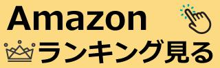 Amazonランキングオレンジ