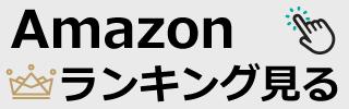 Amazonランキング白