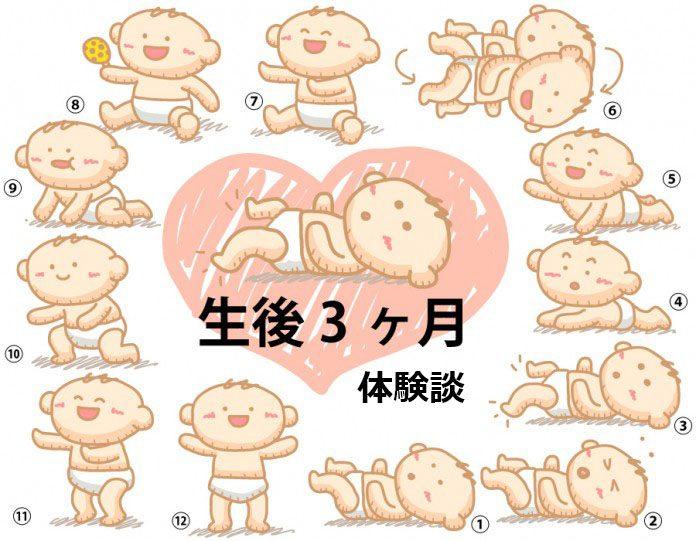 生後3ヶ月の赤ちゃんの育児体験談