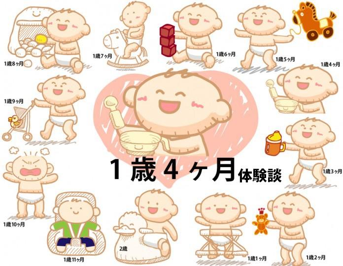 生後1歳4ヶ月赤ちゃんの成長と育児の体験談