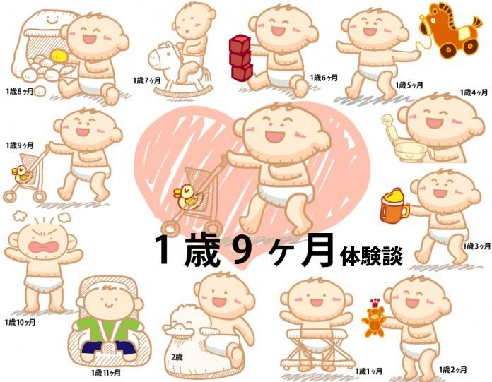 生後1歳9ヶ月赤ちゃんの成長と育児の体験談
