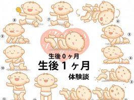 生後1ヶ月赤ちゃんの成長と育児の体験談